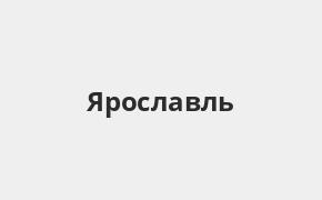 Справочная информация: Банкоматы Росбанка в Ярославле — часы работы и адреса терминалов на карте