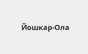 Справочная информация: Банкоматы Росбанка в Йошкар-Оле — часы работы и адреса терминалов на карте