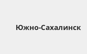 Справочная информация: Банкоматы Росбанка в Южно-Сахалинске — часы работы и адреса терминалов на карте