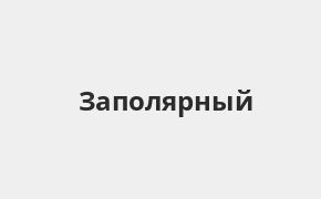 Справочная информация: Банкоматы Росбанка в Заполярном — часы работы и адреса терминалов на карте