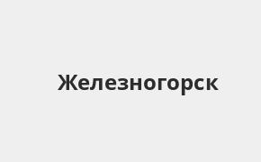Справочная информация: Отделение Росбанка по адресу Красноярский край, Железногорск, улица Чапаева, 6 — телефоны и режим работы